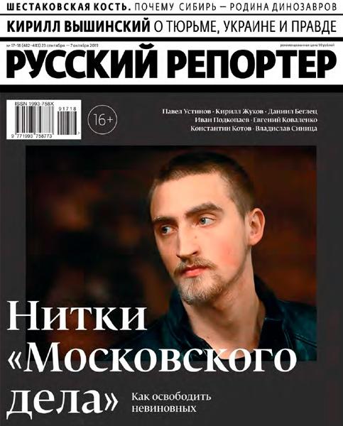 Русский репортер №17-18 / сентябрь-октябрь / 2019