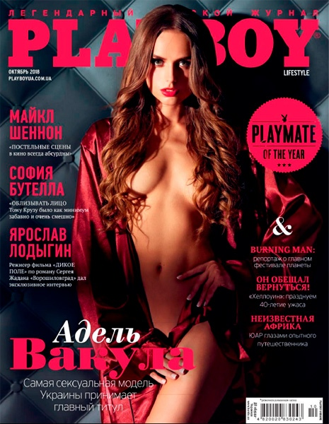 Плейбой. Украина №10 за октябрь / 2019