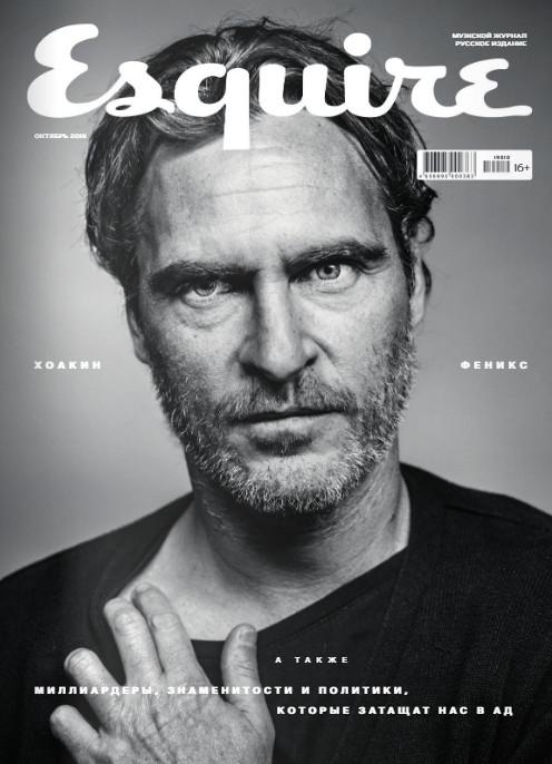 Esquire №43 / 2019
