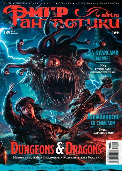Мир Фантастики №7 за июль / 2019 год