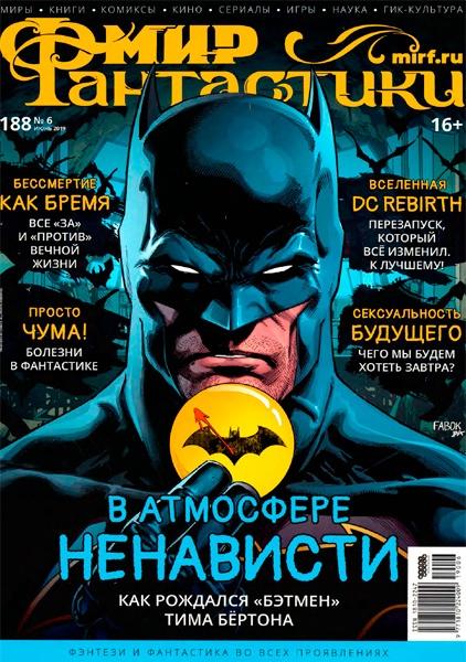 Мир Фантастики №6 за июнь / 2019 год