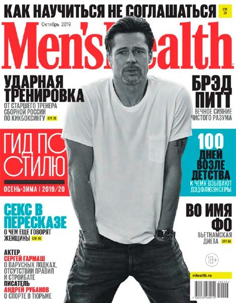 Men's Health №10 за октябрь / 2019 год