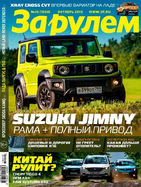 За рулем (Россия) №10 за октябрь / 2019 год