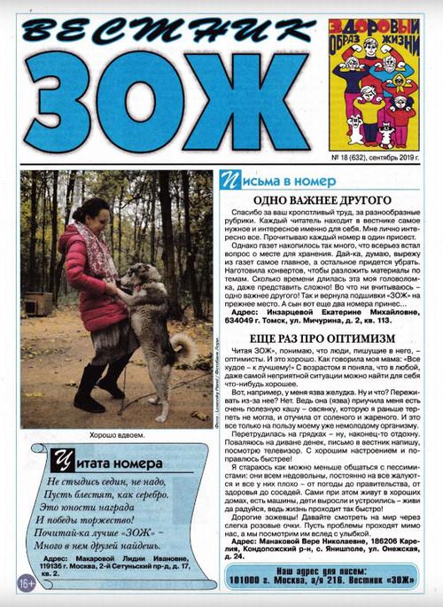 Вестник ЗОЖ №18 / 2019