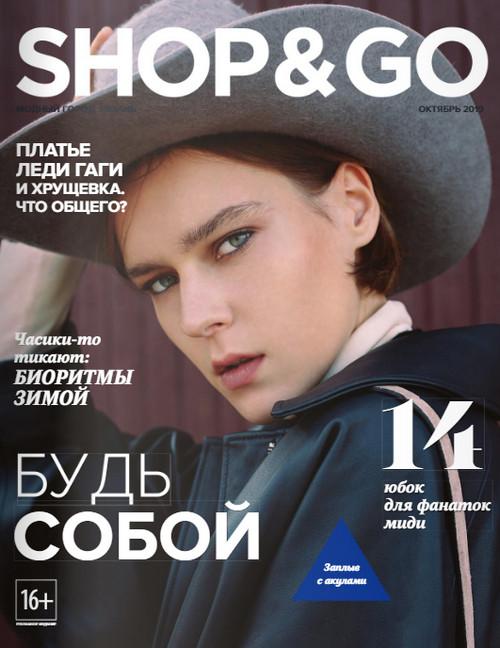 Shop & Go №10 / 2019