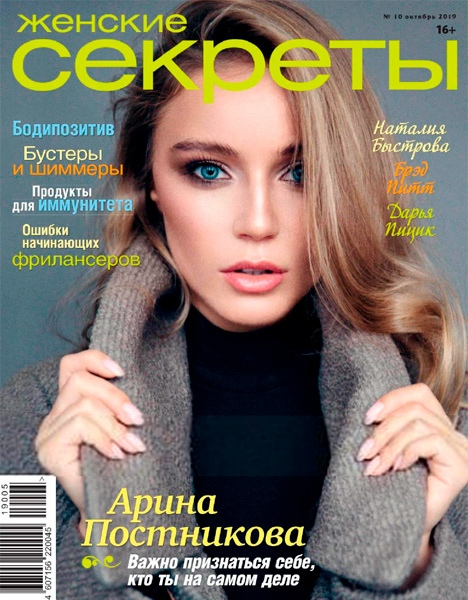 Женские секреты №10 за октябрь / 2019 год