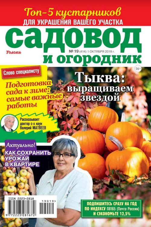 Садовод и огородник №19 / 2019