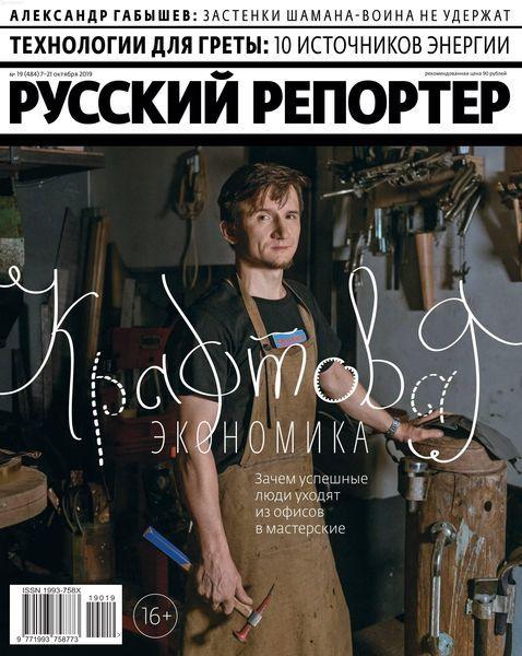 Русский репортер №19 за октябрь / 2019 год