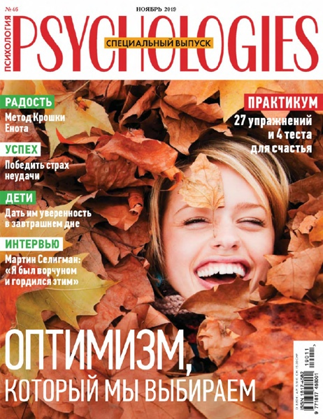 Психолоджис №46 за ноябрь / 2019 год