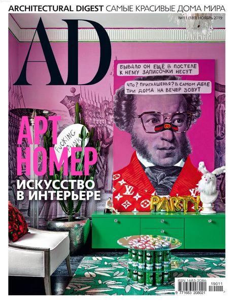 AD Architectural Digest №11 за ноябрь / 2019