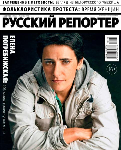 Русский репортер №20 / октябрь-ноябрь / 2019