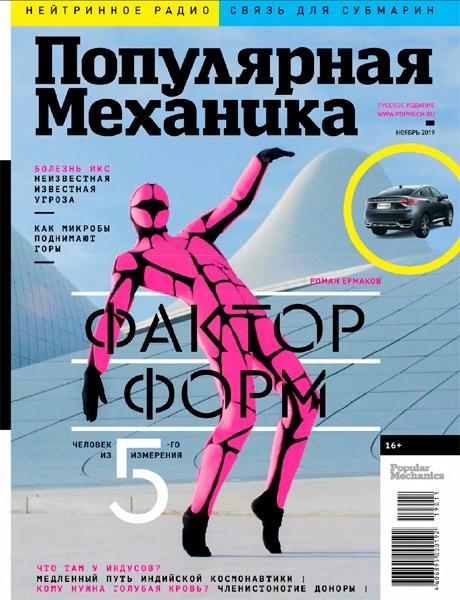Популярная механика №11 за ноябрь / 2019