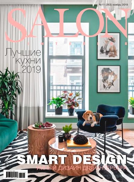Salon Interior №11 за ноябрь / 2019