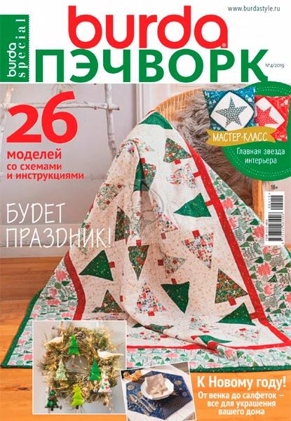 Burda Пэчворк №4 / 2019 год