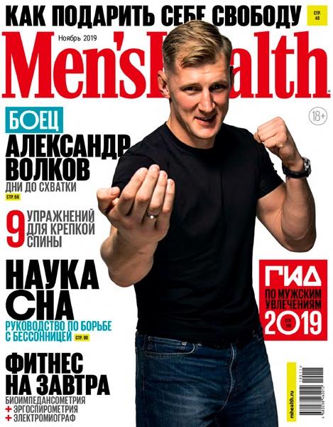 Men's Health №11 за ноябрь / 2019