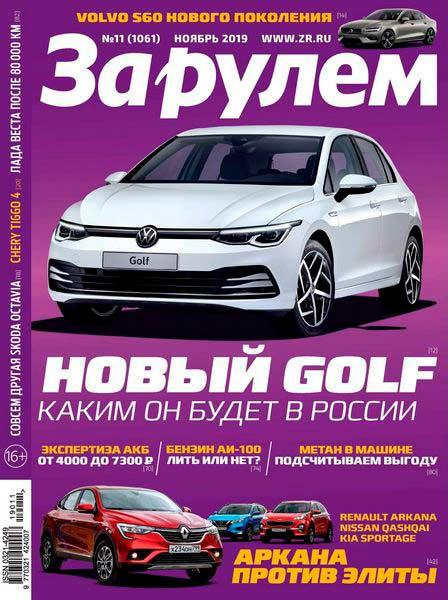 За рулем (Россия) №11 за ноябрь / 2019