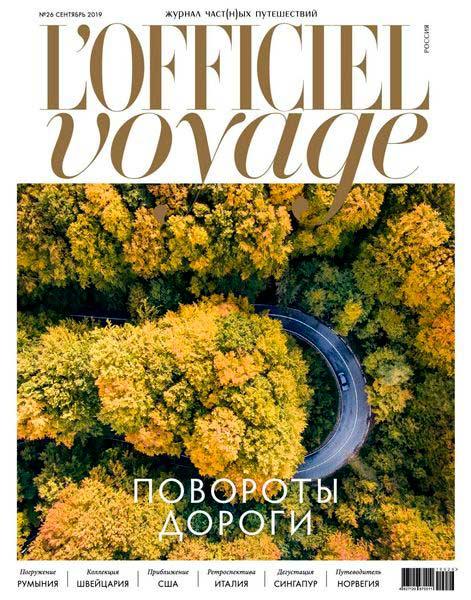 L'Officiel Voyage №26 за сентябрь / 2019 года