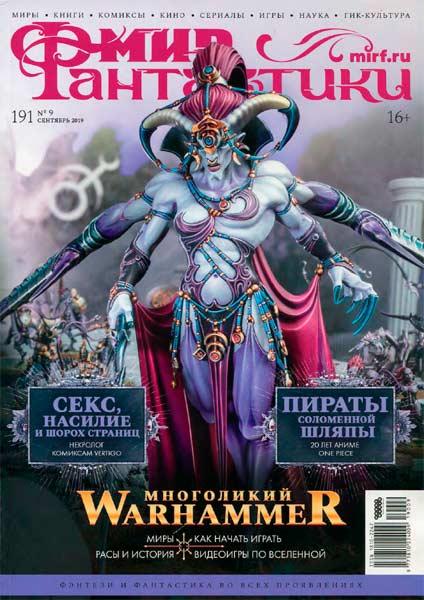 Мир Фантастики №9 за сентябрь / 2019 года