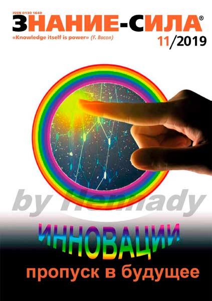 Знание-сила №11 за ноябрь / 2019 года