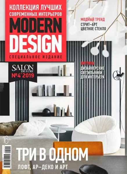 Salon De Luxe MODERN DESIGN №4  / 2019 года