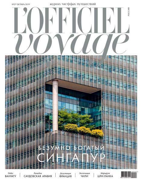 L'Officiel Voyage №27 за октябрь / 2019 года