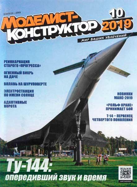 Моделист-конструктор №10 за октябрь / 2019 года