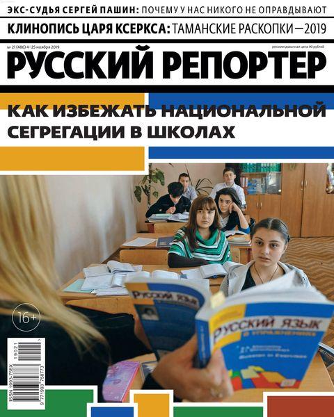 Русский репортер №21 за ноябрь / 2019 года