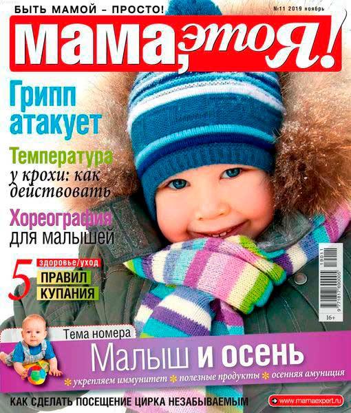Мама, это я! №11 за ноябрь / 2019 года