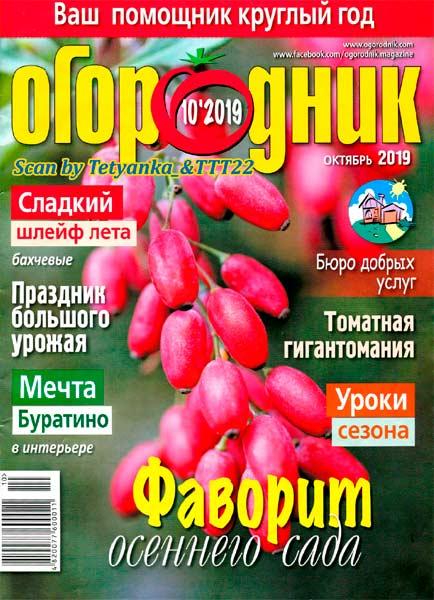 Огородник №10 за октябрь / 2019 года