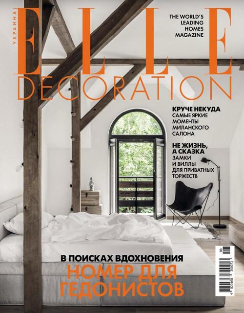 Elle Decoration №9-10 (сентябрь-октябрь/2019)
