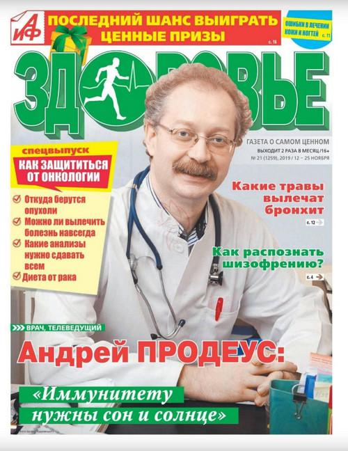 АиФ Здоровье №21 (ноябрь/2019)