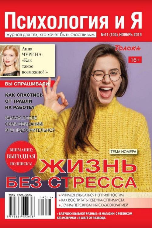 Психология и Я №11 (ноябрь/2019)