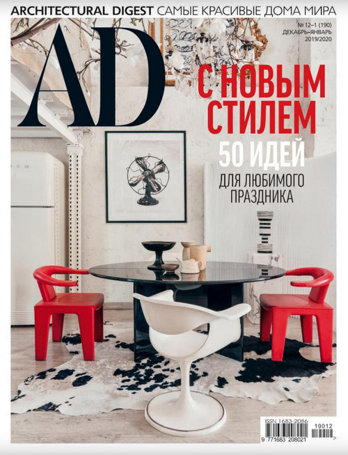 AD Architecturаl Digest №12-1 (2019-2020)
