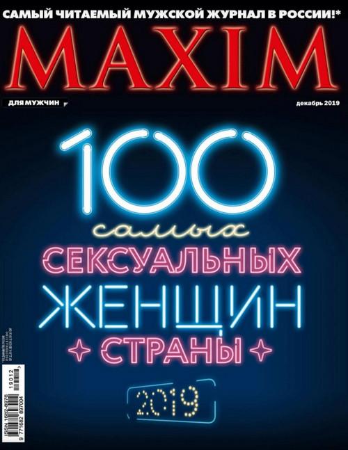 Maxim №12 (декабрь/2019) Россия