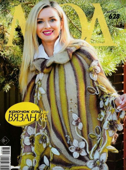 Журнал Мод Вязание №628 (2019)
