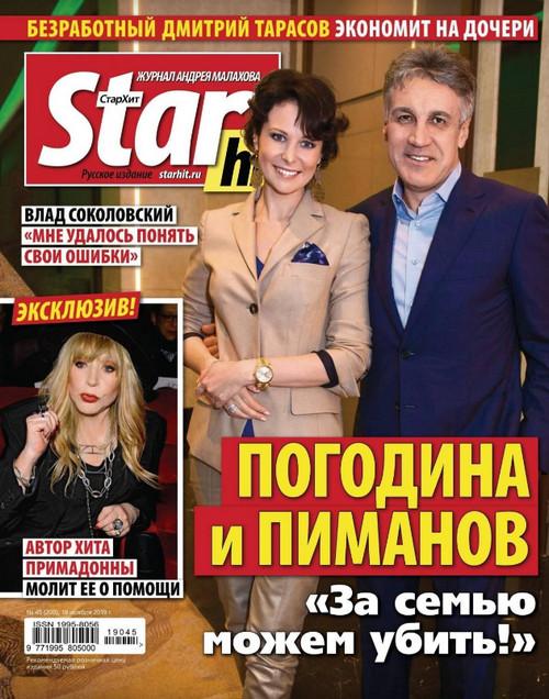 Starhit №45 (ноябрь/2019)
