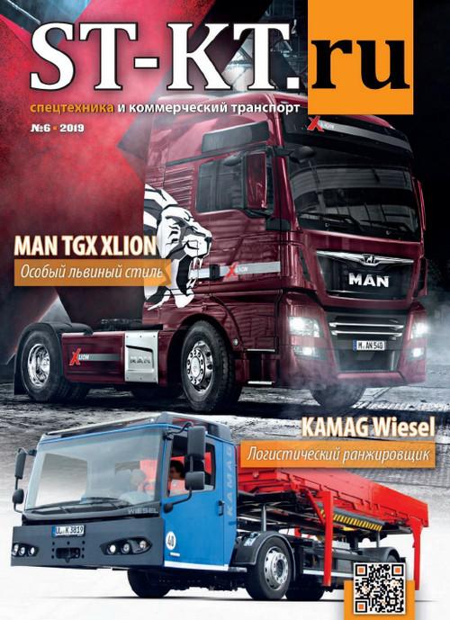 Спецтехника и коммерческий транспорт (№6 2019)