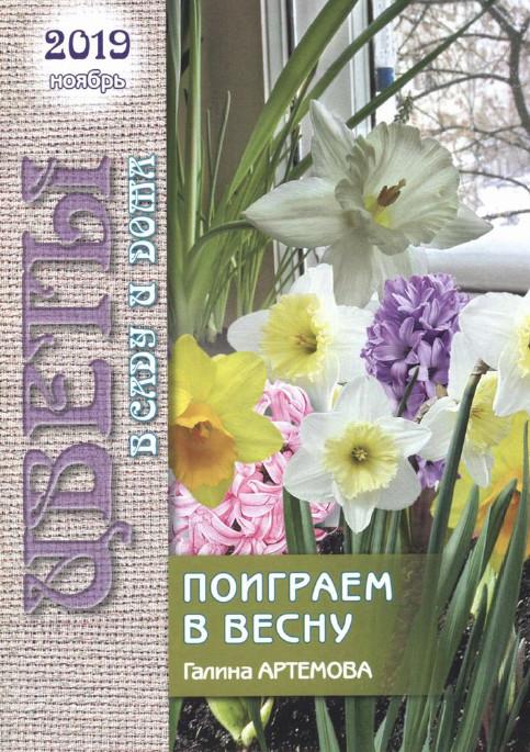 Цветы в саду и дома (№11 ноябрь 2019)