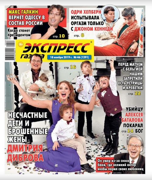 Экспресс газета №46 (ноябрь/2019)