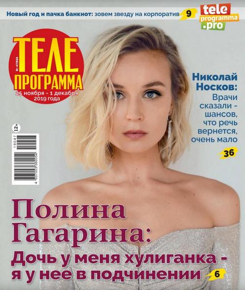 Телепрограмма №47 (ноябрь/2019)
