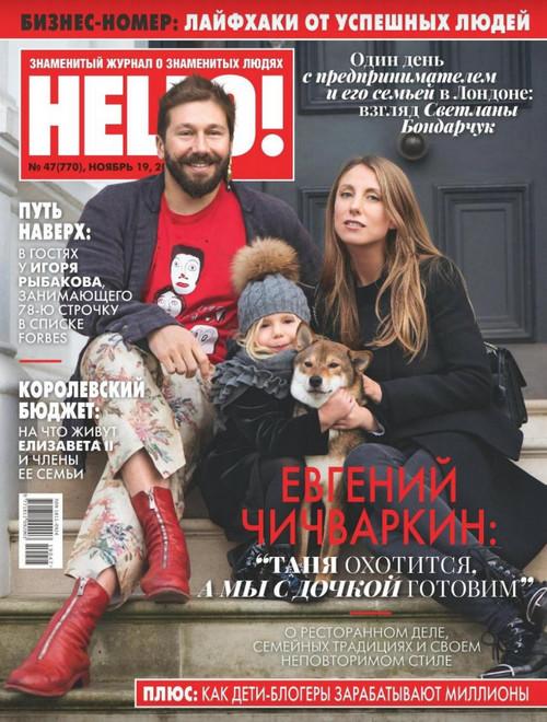 Hello! №47 (ноябрь/2019)