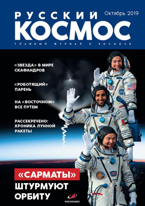 Русский космос (№10 октябрь 2019)