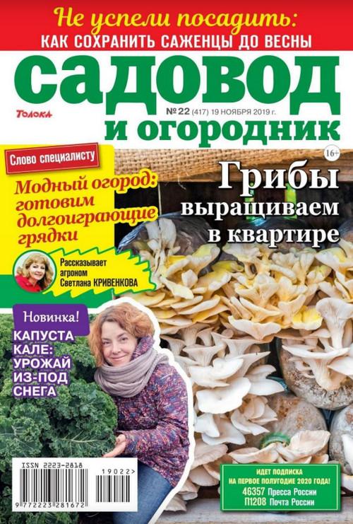 Садовод и огородник №22 (ноябрь/2019)