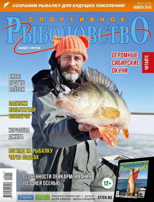 Спортивное рыболовство №11 (ноябрь/2019)