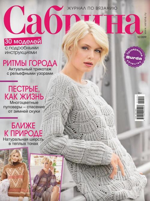 Сабрина №12 (декабрь/2019)