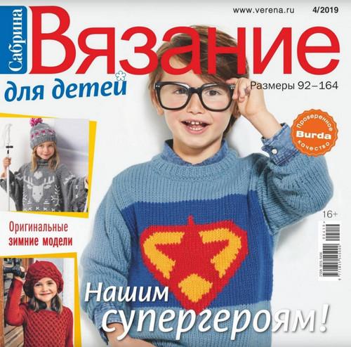 Сабрина. Вязание для детей №4 (ноябрь/2019)