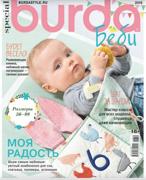 Burda Special. Беби №8 (ноябрь/2019)