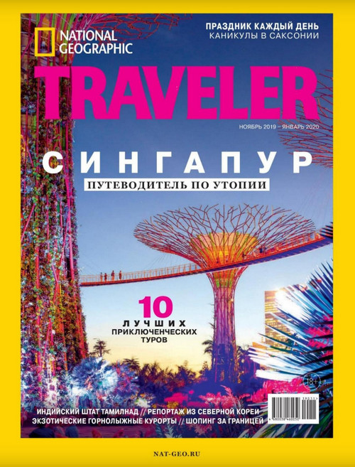 National Geographic Traveler №5 (ноябрь-январь/2019-2020)