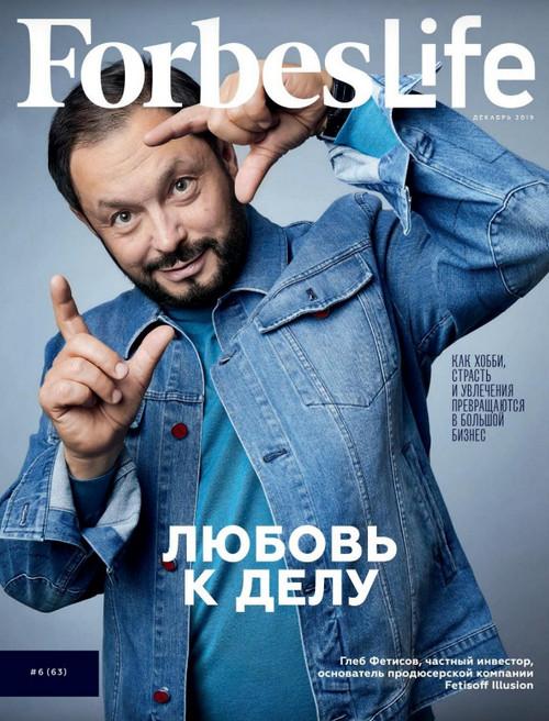 Forbes Life №6 (декабрь/2019) Россия