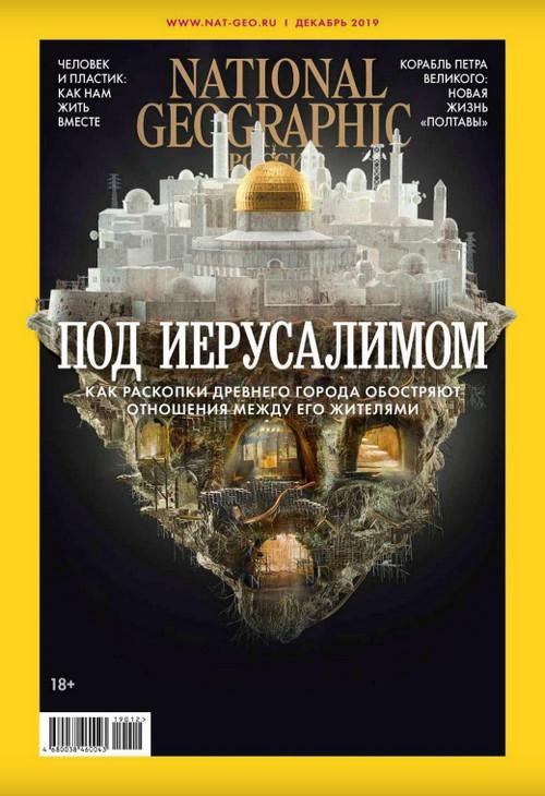 National Geographic №12 (декабрь/2019) Россия